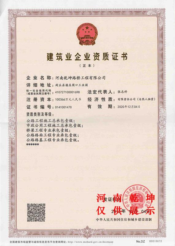 一级建筑业资质证书