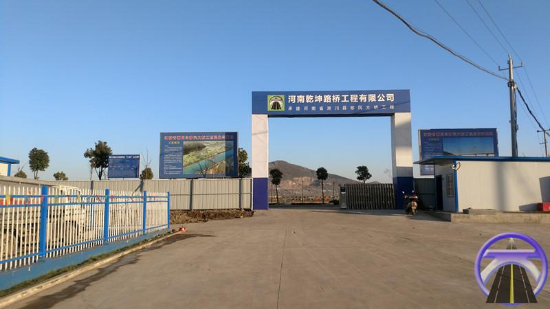 淅川移民大桥工程
