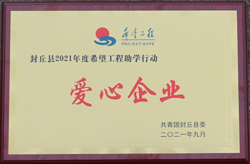 """2021年度封丘县希望工程助学行动""""爱心企业"""""""